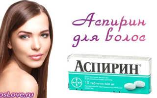 Аспирин для волос маска с медом