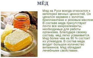 Можно ли мед при грудном вскармливании