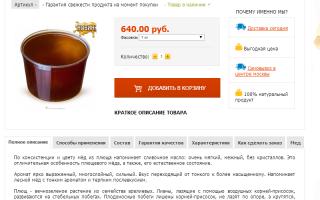 Мед из плюща: полезные свойства и противопоказания